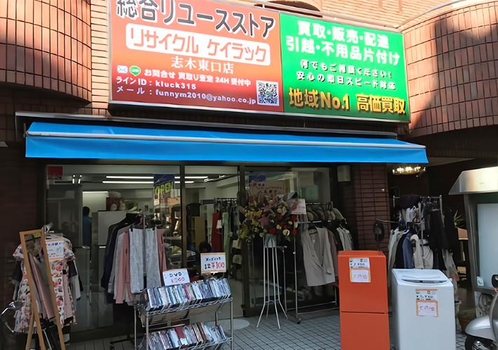 リサイクルケイラック志木駅東口店店頭