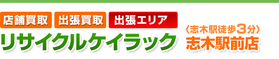 リサイクルケイラック志木駅東口店