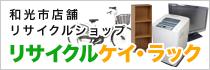 リサイクルケイラック和光市店のホームページはこちら