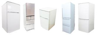 各種冷蔵庫