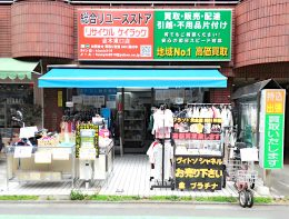リサイクルケイラック志木駅東口店店舗
