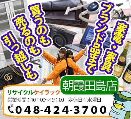 ケイラック朝霞田島店
