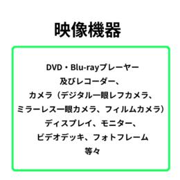 映像機器(DVD Blu-ray プレーヤー レコーダー カメラ(デジタル一眼レフカメラ、ミラーレス一眼カメラ、フィルムカメラ)ディスプレイ モニター ビデオデッキ フォトフレーム )