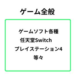 ゲーム全般(ゲームソフト各種 任天堂Switch(ニンテンドウ スイッチ) プレイステーション4(PS4)