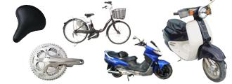 自転車・バイクなど
