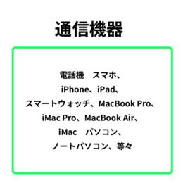 通信機器(電話機 スマホ iPhone iPad スマートウォッチ MacBook Pro、iMac Pro、MacBook Air、iMac パソコン ノートパソコン